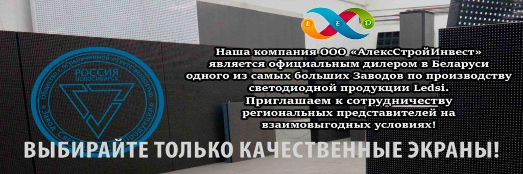 Купить экран в Минске