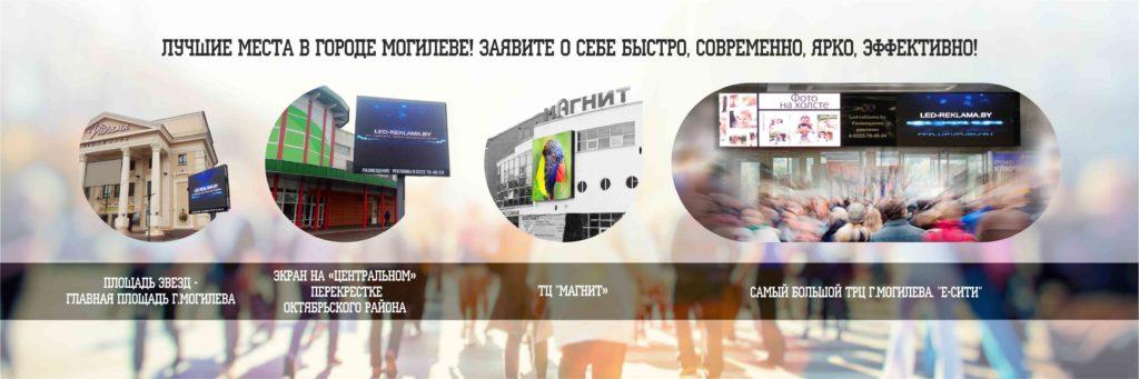 реклама в Могилеве